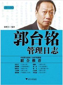 Sách sự thành công của Guo Taiming